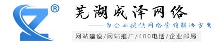 芜湖网络公司,芜湖做网站,芜湖网站建设,芜湖网站优化-成泽网络